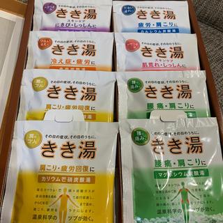 きき湯 6種類 8個セット(入浴剤/バスソルト)