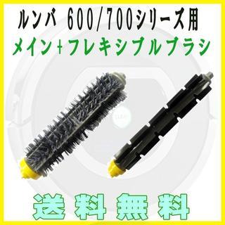 ルンバ600/700シリーズ互換メインブラシ+フレキシブルブラシ(黄色)(掃除機)