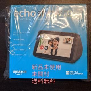 エコー(ECHO)の送料無料 Echo Show 5 (エコーショー5)  新品未開封(スピーカー)