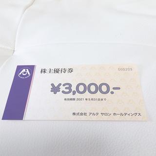 アッシュ(ASH)のアルテサロンホールディングス アッシュ 株主優待(その他)