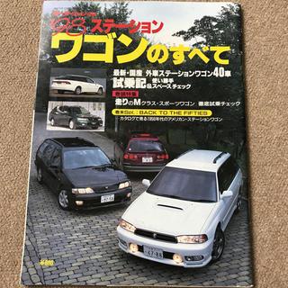 【送料込み】'98ステーションワゴンのすべて(車/バイク)