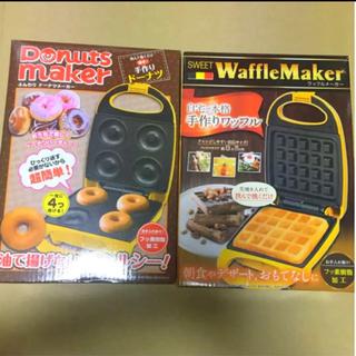 【新品未開封】ワッフルメーカー、ドーナツメーカー 2点セット(調理道具/製菓道具)