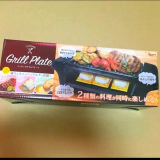 【新品未開封】クッキンググリルプレート(調理機器)
