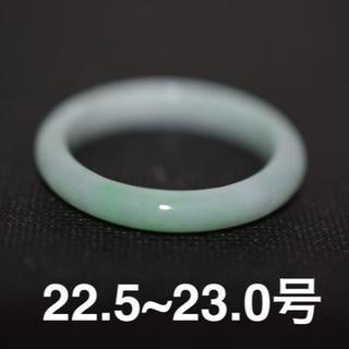 245-5 22.5号~23.0号 天然 A貨 緑 翡翠 細身 リング 指輪(リング(指輪))