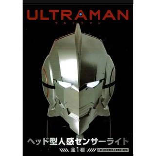 タイトー(TAITO)の【新品未開封】ウルトラマン ULTRAMAN ヘッド型人感センサーライト(その他)