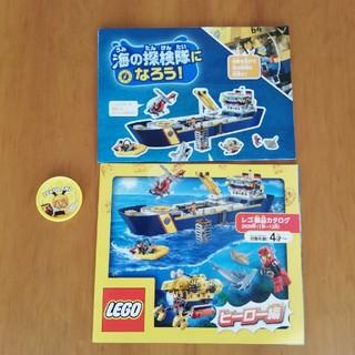 レゴ(Lego)のレゴ 2020年(1月〜12月)カタログとレゴランド限定バッチ(その他)