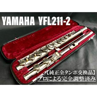 ヤマハ(ヤマハ)の【完動品 メンテナンス済】YAMAHA  YFL211-2 フルート(フルート)