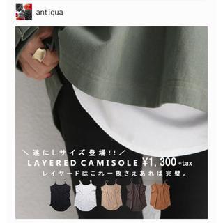 アンティカ(antiqua)の美品レイヤードロングキャミ(キャミソール)