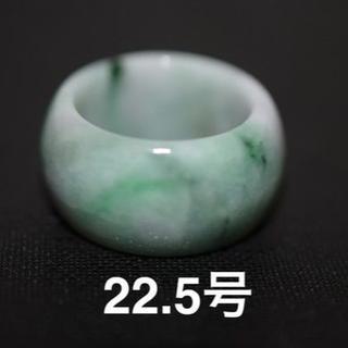 245-1 処分 22.5号 天然 A貨 翡翠 板指 広幅 リング 馬鞍(リング(指輪))