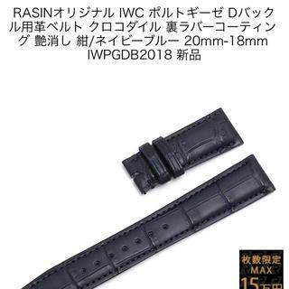 インターナショナルウォッチカンパニー(IWC)のiwc ポルトギーゼ用ベルト(レザーベルト)