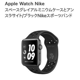 アップルウォッチ(Apple Watch)のApple Watch3 Nike GPSモデル(腕時計(デジタル))