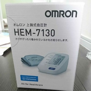 オムロン(OMRON)のオムロン 上腕式 電子血圧計 HEM-7130(その他)