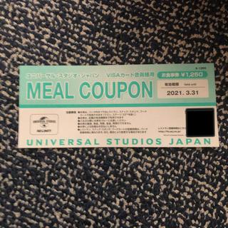 ユニバーサルスタジオジャパン(USJ)のUSJ ミールクーポン(お食事券) 1,250円分(遊園地/テーマパーク)