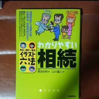 わかりやすい相続 見る・読む・知る/吉田杉明,山川直人(ビジネス/経済)