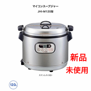 タイガー(TIGER)の【新品未使用】タイガー マイコンスープジャー  JHI M120(調理機器)