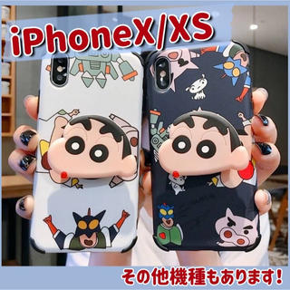 iPhoneX iPhoneXS スマホケース 携帯カバー クレヨンしんちゃん(スマホケース)