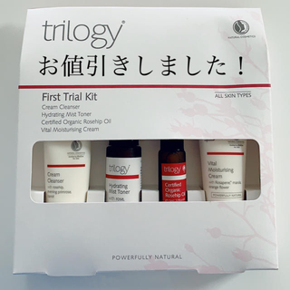 トリロジー(trilogy)のトリロジー ファーストキット(サンプル/トライアルキット)