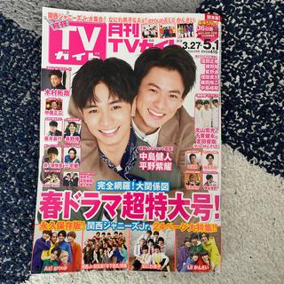ジャニーズ(Johnny's)の月刊 TVガイド関東版 2020年 05月号(音楽/芸能)