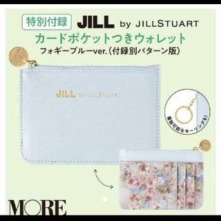 ジルバイジルスチュアート(JILL by JILLSTUART)のモア 8月号付録JILL by JILLSTUART カードポケット付ウォレット(ポーチ)