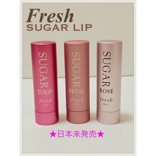 セフォラ(Sephora)のFresh フレッシュ♡SUGAR シュガーリップ 2.2g 3本セット(リップケア/リップクリーム)