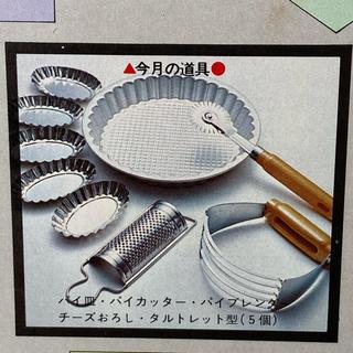 ベルメゾン(ベルメゾン)の千趣会 モンシェール*パイ セット(調理道具/製菓道具)