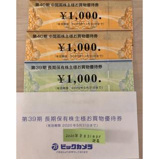 ビックカメラ優待券3000円(ショッピング)