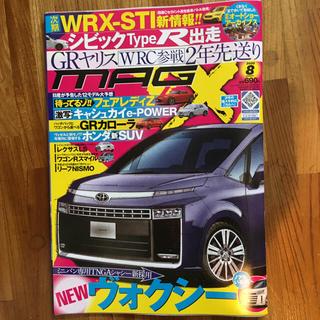 NEW MODEL MAGAZINE X (ニューモデルマガジン X) 2020(車/バイク)