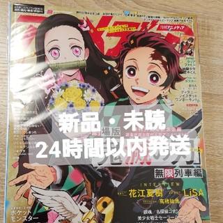 アニメディア 七月号(アニメ)