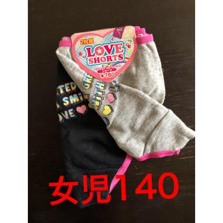 イオン(AEON)のショーツ140 パンツ 2枚組 女児(下着)