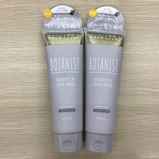ボタニスト(BOTANIST)の新品 ボタニスト ボタニカルヘアマスク ダメージケアx2個(ヘアパック/ヘアマスク)