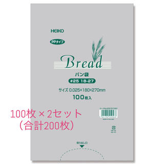 ★新品未使用 HEIKO パン袋 #25 18-27 100枚×2 合計200枚