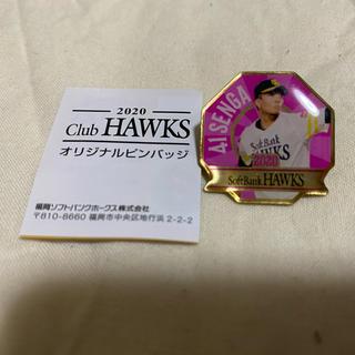 福岡ソフトバンクホークス - 福岡ソフトバンクホークス2020年ピンバッジ41千賀投手