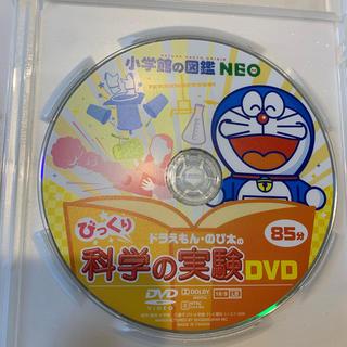 NEO 科学の実験 dvd