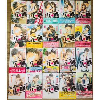 講談社 - LDK 1~20巻 まとめ売り