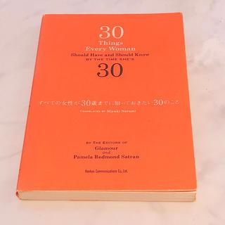 ダイヤモンドシャ(ダイヤモンド社)のすべての女性が30歳までに知っておきたい30のこと 自己啓発本 女磨き(結婚/出産/子育て)