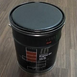 アウディ(AUDI)のアウディ ペール缶 スツール(車外アクセサリ)