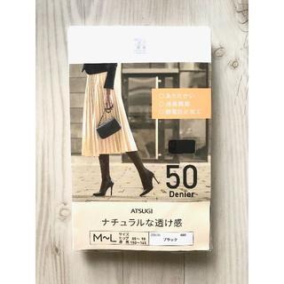 アツギ(Atsugi)の☆ATSUGI 50デニール 黒ブラックストッキング M〜L☆(タイツ/ストッキング)