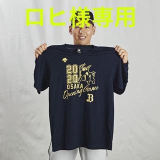 オリックスバファローズ(オリックス・バファローズ)のオリックス 開幕 Tシャツ 非売品 2020(応援グッズ)