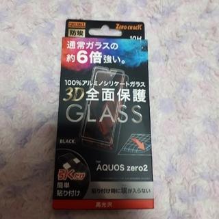 アクオス(AQUOS)の新品 AQUOSSzero2 スマホフィルム 3D全面保護 レイアウト ガラス(保護フィルム)