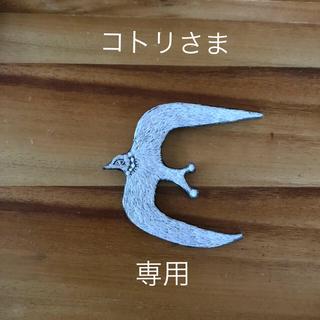 ミナペルホネン(mina perhonen)のコトリさま ◇専用◇完成いたしました!(オーダーメイド)