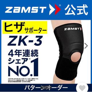 ザムスト(ZAMST)のザムスト  膝サポーター   ZK-3   左右兼用   4Lサイズ(トレーニング用品)