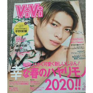 ViVi  ヴィヴィ 2020年 3月号 表紙  平野 紫耀 抜けなし(ファッション)