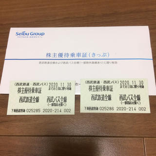株主優待 西武鉄道・バス 全線乗車券 2枚セット