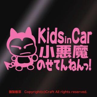 Kids in Car小悪魔のせてんねん!/ステッカー(fl)ライトピンク(車外アクセサリ)