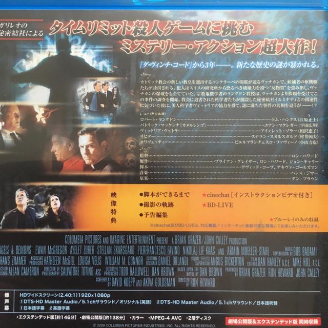 天使と悪魔 スペシャル・エディション 【Blu-ray】 トム・ハンクス の ...