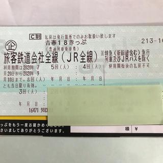 ジェイアール(JR)の青春18きっぷ 3回分 8/3発送予定(鉄道乗車券)