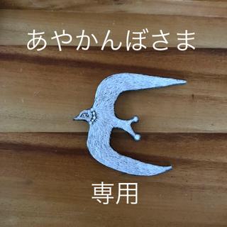 ミナペルホネン(mina perhonen)のあやかんぼさま◇専用◇完成いたしました!(オーダーメイド)