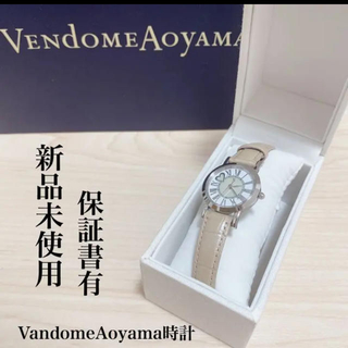 ヴァンドームアオヤマ(Vendome Aoyama)のヴァンドーム青山 腕時計 (今週末のみ出品)(腕時計)