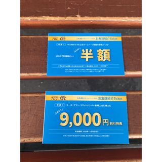 TBC お友達優待カード 11月末日まで(その他)