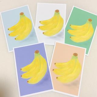 バナナ 食べ物 黄色 かわいい おしゃれ 人気 おすすめ ハガキ ポストカード(カード/レター/ラッピング)